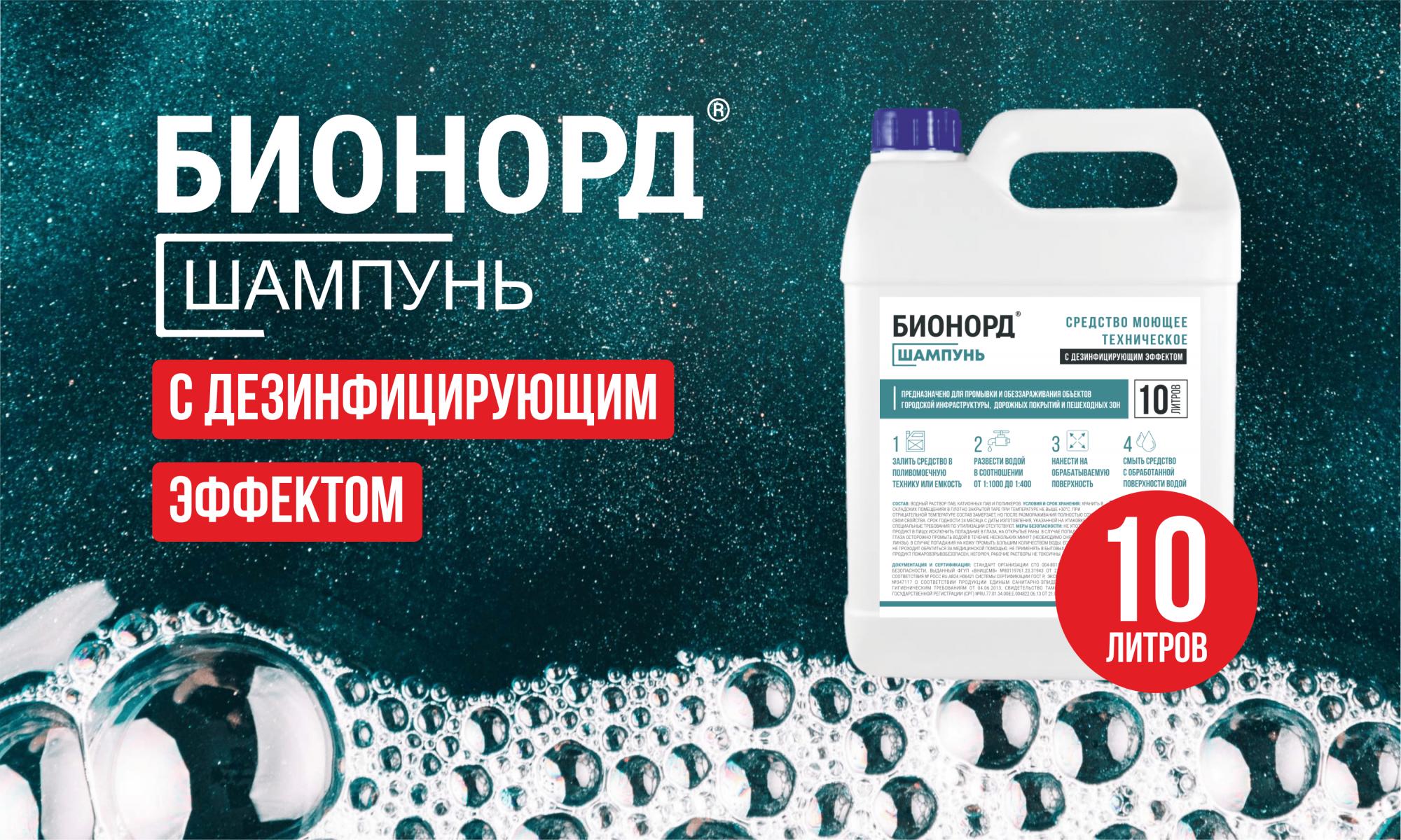 Бионорд шампунь с дезинфицирующим эффектом